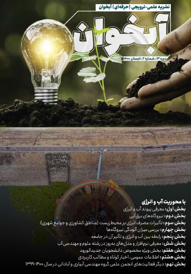 نشریه علمی دانشجویی آبخوان